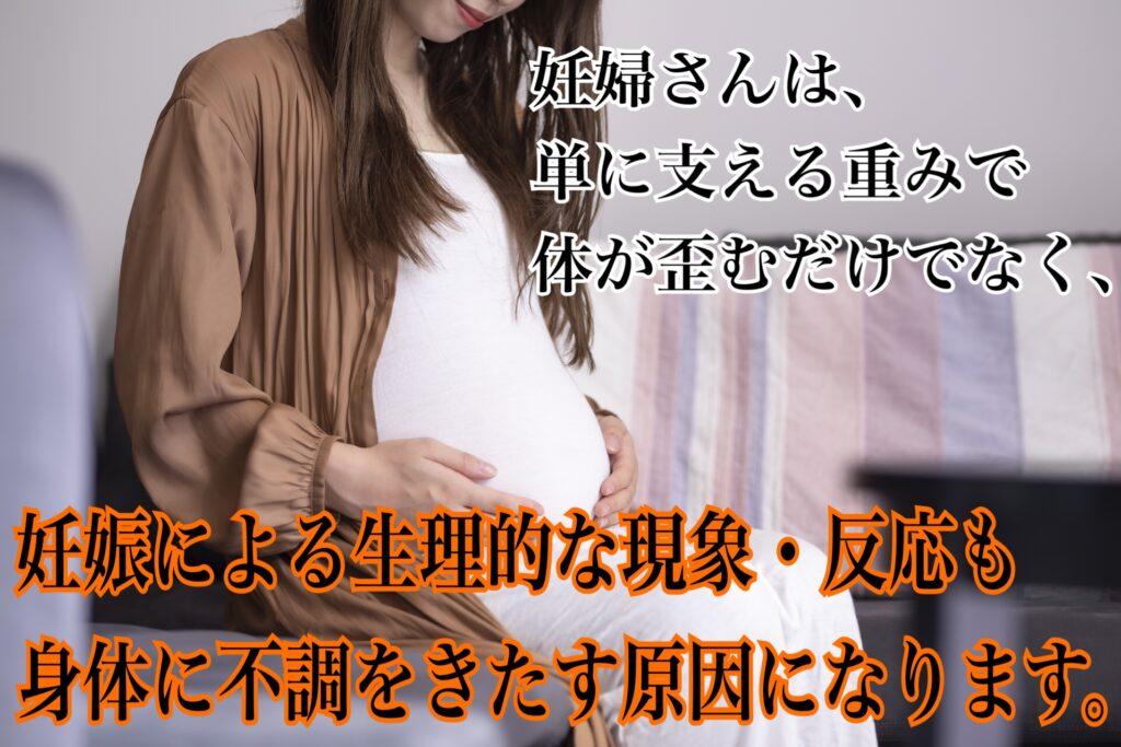 妊婦さんの腰痛