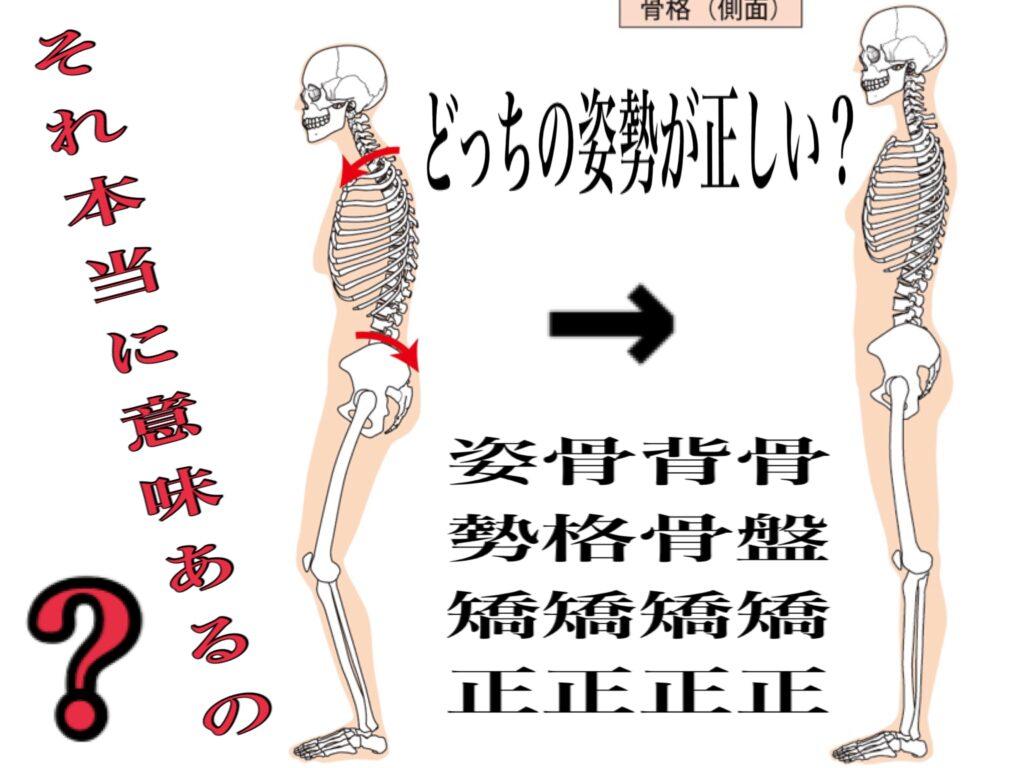 姿勢矯正と骨格矯正