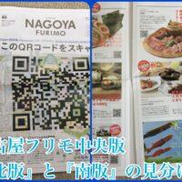 NAGOYA FURIMO 中央版の見分け方