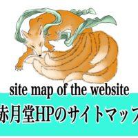 コラム&ブログカテゴリーのサイトマップリンク